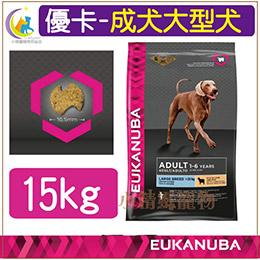 【優卡】 活力健康犬糧 15KG (下單送小餅乾)