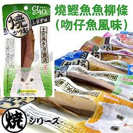 《日本CIAO》燒魚系列-吻仔魚