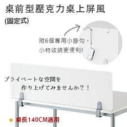 桌前型•壓克力桌上屏風/隔板/隔屏-兩用式