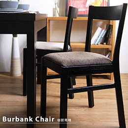 伯班克椅兩入組(可混色搭配) 椅子/餐椅/書桌椅