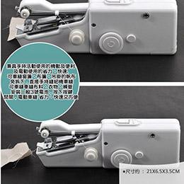 高品質手持電動縫紉機/單線電動縫紉機