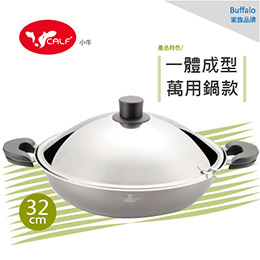牛頭牌百福樂萬用不鏽鋼鍋32cm