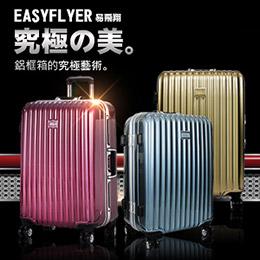 靚彩鋁框系列行李箱24吋
