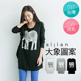 台灣製 哺乳衣 復古大象印圖側開上衣【R670114】愛戀小媽咪