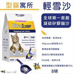 極新品!Ultra pet 型貓寓所貓砂-輕雪沙 快速凝結