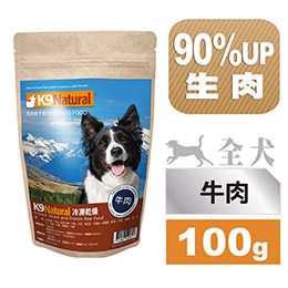 K9 Natural 紐西蘭生食餐 牛肉/鹿肉/羊肉/雞肉(乾燥100g)