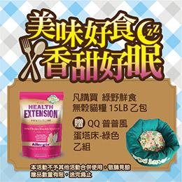 綠野鮮食 無穀貓糧-15LB/磅(6.8KG)