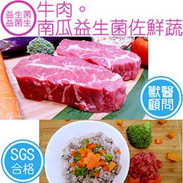 【狗鮮食】牛肉-地瓜佐鮮蔬真鮮包