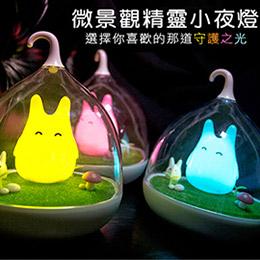 童話景觀超萌小精靈LED床燈