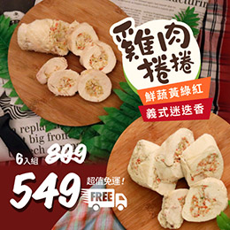 狗鮮食【雞肉捲捲】超值免運 6 包組