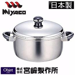 宮崎製作所Miyaco 鍋具