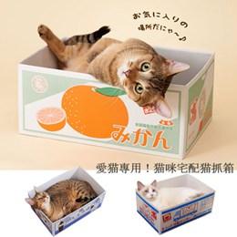愛貓專屬!日系貓宅配猫抓箱