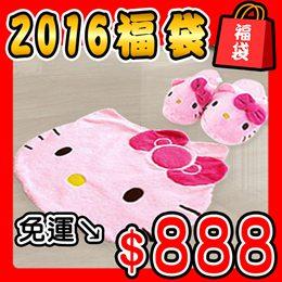 Hello Kitty 造型地墊+刷毛毯+Sanrio絨毛拖鞋