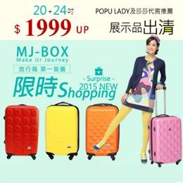 24吋+20吋兩件組行李箱