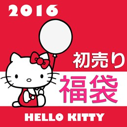kittyx波力新年禮