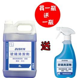 玻璃清潔劑(4公升)-買再送500mlx1