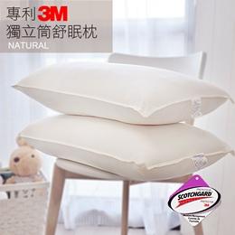 3M抗菌獨立筒舒壓枕