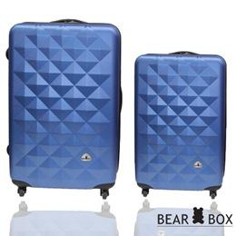 晶鑽系列 兩件組行李箱