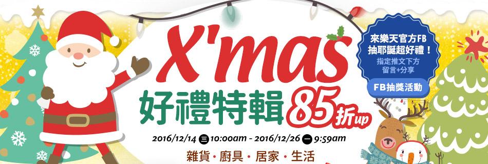 Xmas聖誕禮物特輯:聖誕裝飾、生活雜貨、廚具85折up