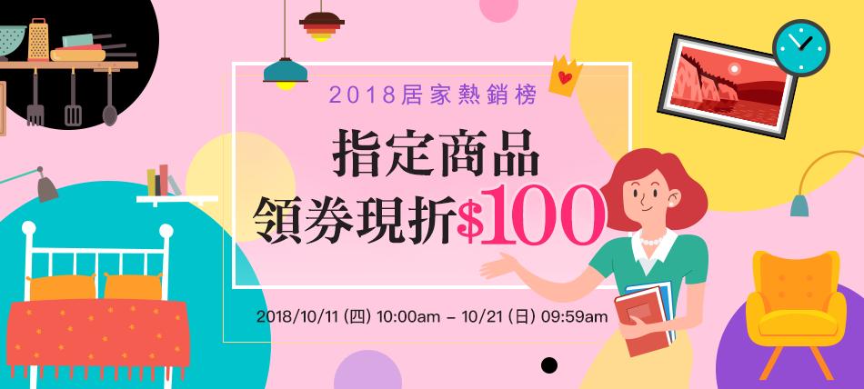 2018居家百貨熱銷榜:寢具、家具及廚具,領券$100起通通免運