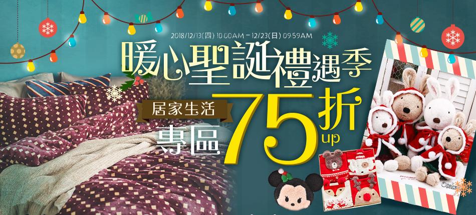 暖心聖誕禮遇季:居家生活專區75折up