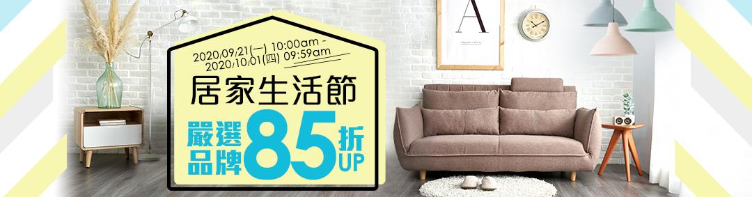 居家生活節:嚴選家具、寢具品牌85折up