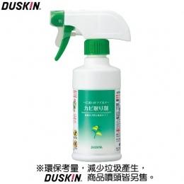 【DUSKIN】除黴劑(含噴頭)