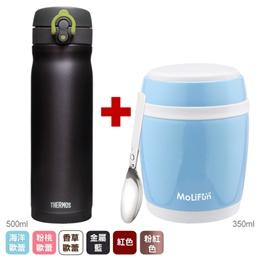 膳魔師辦公/旅遊必備保溫瓶500ml+德國悶燒罐350ml