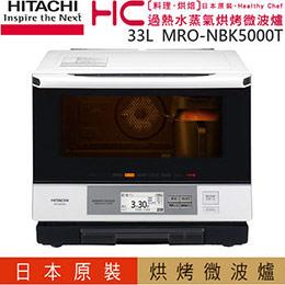 日立 MRO-NBK5000T 日本原裝 水波爐