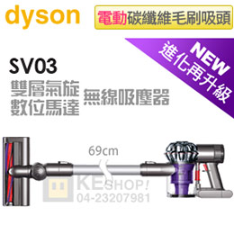 dyson 戴森( V6 SV03 ) 手持無線吸塵器