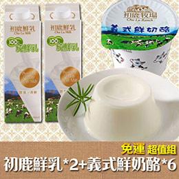 初鹿鮮乳x2 + 義式鮮奶酪x6