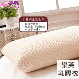 <兩入>樂芙3D立體網天然透氣乳膠枕