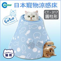 《日本Marukan》日本寵物涼感床- 圓柱形