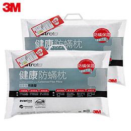 3M 竹碳纖維防蹣枕頭(加厚竹炭型)兩入組
