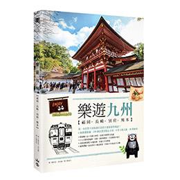 樂遊九州:福岡.長崎.別府.熊本