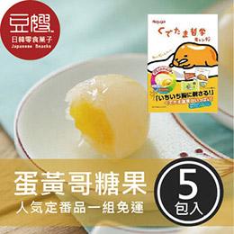 日本Kasugai 春日井 蛋黃哥糖果(超值5包)