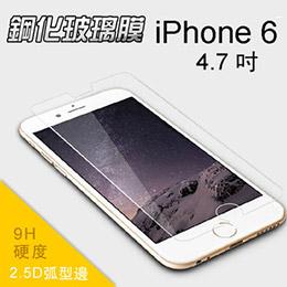 蘋果 Apple iPhone 6 超薄鋼化玻璃膜