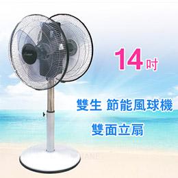 雙生節能風球機雙面扇 立扇