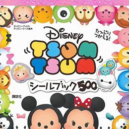 Disney TSUM TSUM可愛貼紙迷你繪本