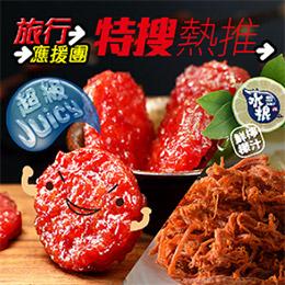 【旅行應援團】圓燒豬肉乾+檸檬豬肉絲