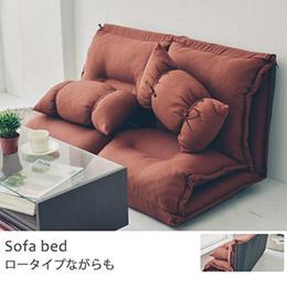 多日式舒適折疊沙發床