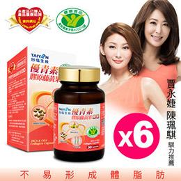 【TAIYEN台鹽】優青素膠原藤黃果膠囊(30顆/盒)x6盒