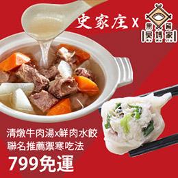 史家x吳媽牛肉湯餃免運組