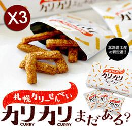 北海道限定 YOSHIMI札幌咖哩仙貝條超值3盒組