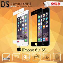 DS 電鍍玻璃保護貼系列