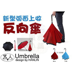 新型弧面上收反向傘  專利正品防雨防曬