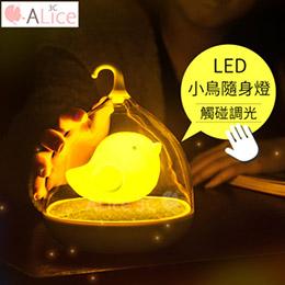 療癒系LED觸控調光小鳥燈 鳥籠燈