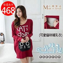 MIT貓咪孕婦側掀式哺乳衣