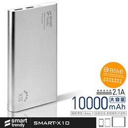 Smart Trendy ST-X10 行動電源 10000mAh