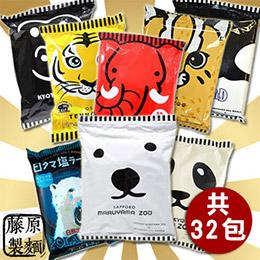 藤原製麵 動物園主題系列拉麵綜合口味32包組